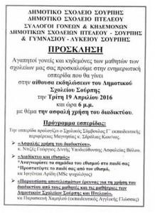 ΕΣΠΕΡΙΔΑ - ΑΣΦΑΛΕΣ ΔΙΑΔΙΚΤΥΟ - ΣΟΥΡΠΗ - ΠΤΕΛΕΟΣ