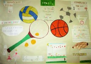 Στ' Τάξη - Κολάζ για την 3η Πανελλήνια Ημέρα Αθλητισμού