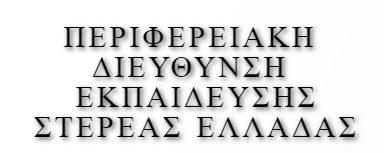 Π.Δ.Ε. Στερεάς Ελλάδας