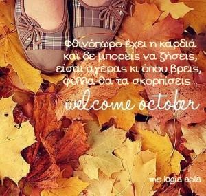 October-Οκτώβριος-καλό μήνα