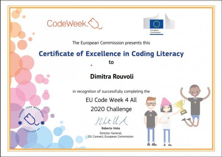 Πιστοποιητικό αριστείας Codeweek 2020