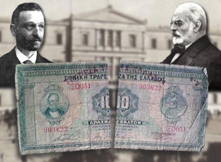 Η διχοτόμηση του χαρτονομίσματος, όπου η αριστερή πλευρά χρησιμοποιούνταν ως νόμισμα στη μισή αξία του ακέραιου και η δεξιά πλευρά ανταλλασσόταν με έντοκη ομολογία στην άλλη μισή αξία. Αριστερά ο Πρωθυπουργός Δ. Γούναρης και δεξιά Ο Υπουργός Οικονομικών Π. Πρωτοπαπαδάκης