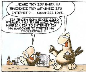 Ασφάλεια στο διαδίκτυο – ΠΣΔ