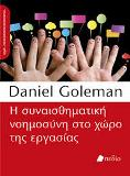 Goleman Daniel