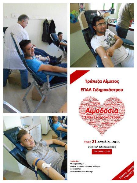 aimodosia_apriliou2