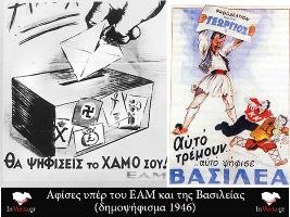 Δημοψήφισμα_1946