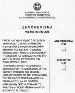 Δημοψήφισμα_2015_έντυπο
