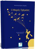 O Mikros Prigkipas_cover