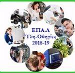 Φ2 177268  Δ4 2018 Κοινή Υπουργική Απόφαση με την οποία καθορίζονται  α) τα  Ωρολόγια Προγράμματα (ΩΠΣ) των μαθημάτων Γενικής Παιδείας και Ειδικότητας  ΕΠΑ. 505d33623af