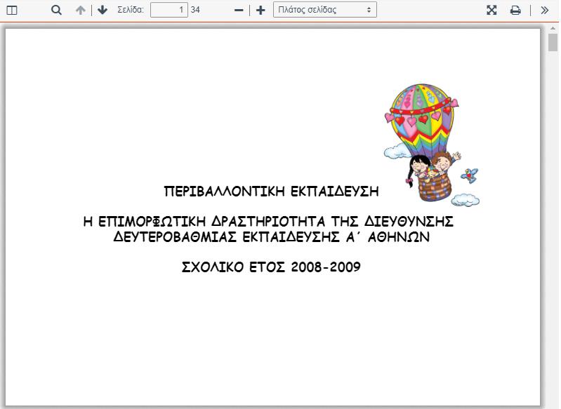 ΕΠΙΜΟΡΦΩΤΙΚΗ ΔΡΑΣΤΗΡΙΟΤΗΤΑ ΠΕΡΙΒΑΛΛΟΝΤΙΚΗΣ 2008 – '09