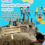 4o sand art festival Rethymno αντίγραφο