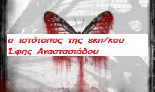 efanastasi's blog