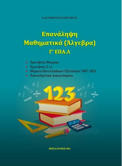 Μαθηματικό βοήθημα για τη Γ' τάξη των ΕΠΑ.Λ.