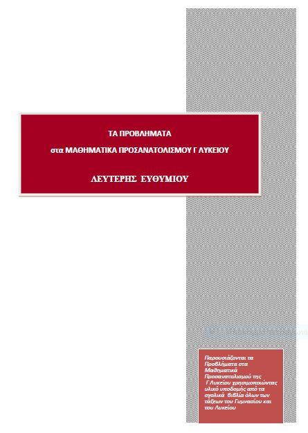 Βιβλίο:«Τα προβλήματα των Μαθηματικών προσανατολισμού της Γ΄ τάξης Γενικού Λυκείου»
