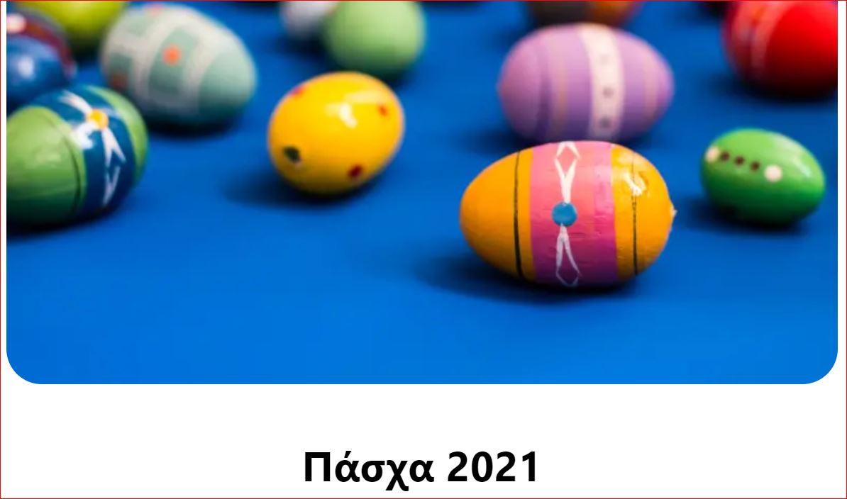 Πάσχα 2021