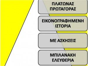 ΕΥΒΟΥΛΙΑ