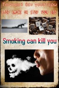 Νίκος Χαριτόπουλος - Stop smoking