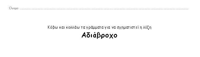 adiabroxo.jpg