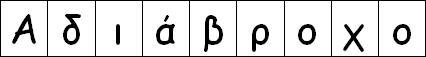 adiabroxo_letters.jpg