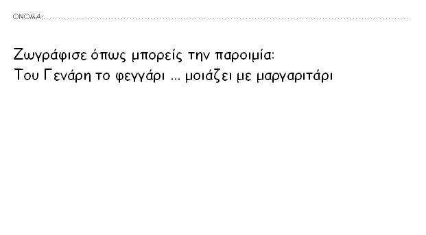 jan_letters.jpg