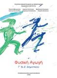 Βιβλίο Φυσικής Αγωγής Γ ΄& Δ΄ Δημοτικού