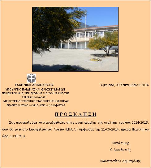AGIASMOS-EPAL-2014