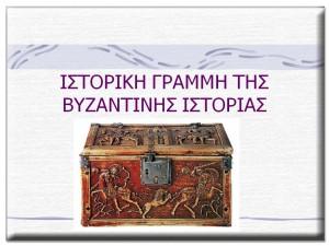 Istoriki grammi byzantinis istorias