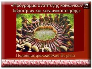 Πρόγραμμα ανάπτυξης κοινωνικών δεξιοτήτων και κοινωνικοποίησης