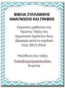 Βιβλία συλλαβικής γραφής και ανάγνωσης για την Α΄ Δημοτικού