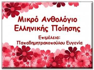 Μικρό Ανθολογιο Ελληνικής Ποίησης