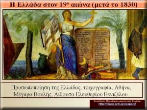 Η Ελλάδα τον 19ο αιώνα (μετά το 1830)