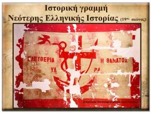 Η Ελλάδα τον 19ο αιώνα σε ιστορική γραμμή
