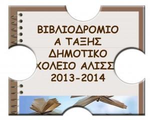 Βιβλιοδρόμιο