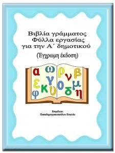 Βιβλίο γράμματος έγχρωμο