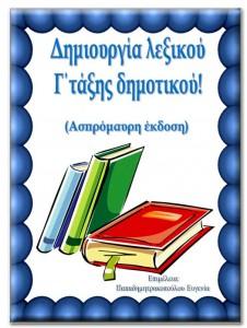 Υλικό για δημιουργία λεξικού από τους μαθητές της Γ΄ τάξης (ασπρόμαυρη έκδοση)