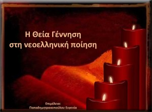 Η Γέννηση του Χριστού μέσα από τη νεοελληνική ποίηση