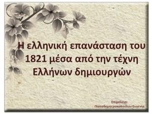 Έλληνες Δημιουργοί