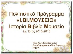 Ι.ΒΙ.ΜΟΥΣΕΙΟ (Ιστορία βιβλίο μουσείο)