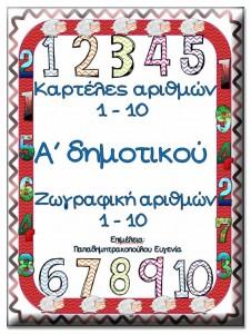 Καρτέλες αριθμών 1-10 και φύλλα εργασίας ζωγραφικής