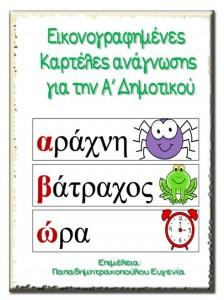 Εικονογραφημένες καρτέλες ανάγνωσης / Υλικό για παιδιά της Α' δημοτικού και για παιδιά με μαθησιακές και άλλες δυσκολίες