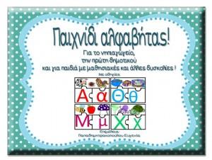 Παιχνίδι αλφαβήτας / Για παιδιά του νηπιαγωγείου της πρώτης δημοτικού και για παιδιά με μαθησιακές και άλλες δυσκολίες