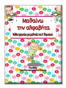 Φύλλα εργασίας για την σωστή εκμάθηση των γραμμάτων του ελληνικού αλφάβητου.