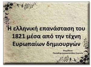 Η ελληνική επανάσταση μέσα από την τέχνη Ευρωπαίων δημιουργών /σε αλφαβητική σειρά