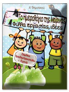 Το ημερολόγιο της Μαρίνας. Φύλλα εργασίας, ιδέες και εποπτικό υλικό για την α΄ δημοτικού