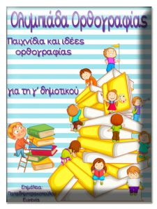 Ολυμπιάδα ορθογραφίας. Δημιουργικές ορθογραφικές δραστηριότητες για τα παιδιά της τρίτης τάξης του δημοτικού.
