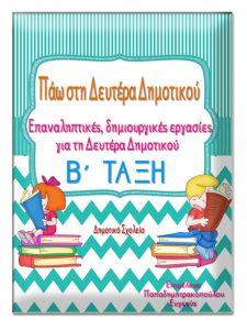 Επαναληπτικές δημιουργικές εργασίες Γλώσσας και Μαθηματικών για τα παιδιά της Β΄Δημοτικού