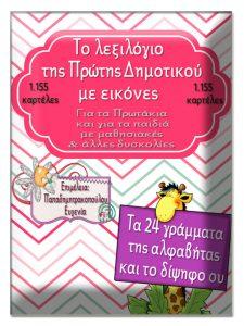 Λεξιλόγιο της Πρώτης Δημοτικού σε εικόνες (1.155 καρτέλες) Για τα Πρωτάκια και για παιδιά με μαθησιακές και άλλες δυσκολίες