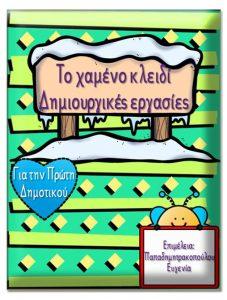Το χαμένο κλειδί! Δημιουργικές εργασίες για την 6η ενότητα της Γλώσσας της Πρώτης Δημοτικού