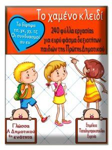 Το χαμένο κλειδί. 240 φύλλα εργασίας για ευρύ φάσμα δεξιοτήτων παιδιών της Πρώτης Δημοτικού