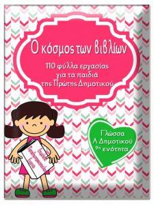 Ο κόσμος των βιβλίων / 9η ενότητα. 110 φύλλα εργασίας για τα παιδιά της Πρώτης Δημοτικού